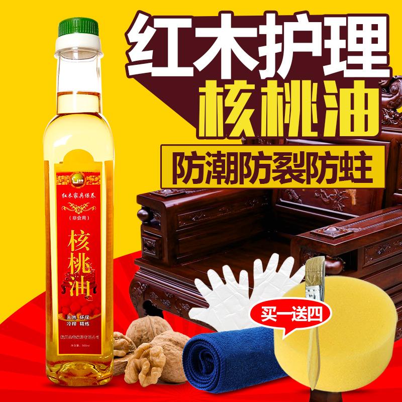 核桃油红木保养油 家具专用核桃油文玩手串护理实木地板精油蜡