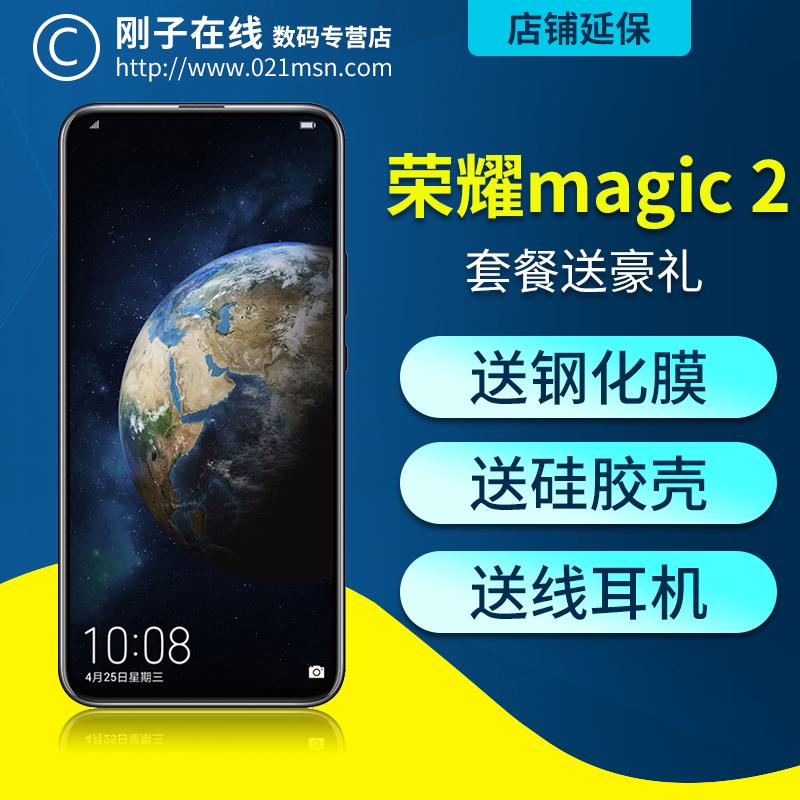 honor/荣耀 荣耀magic 2 滑盖全面屏正品快充麒麟980手机 魔术2