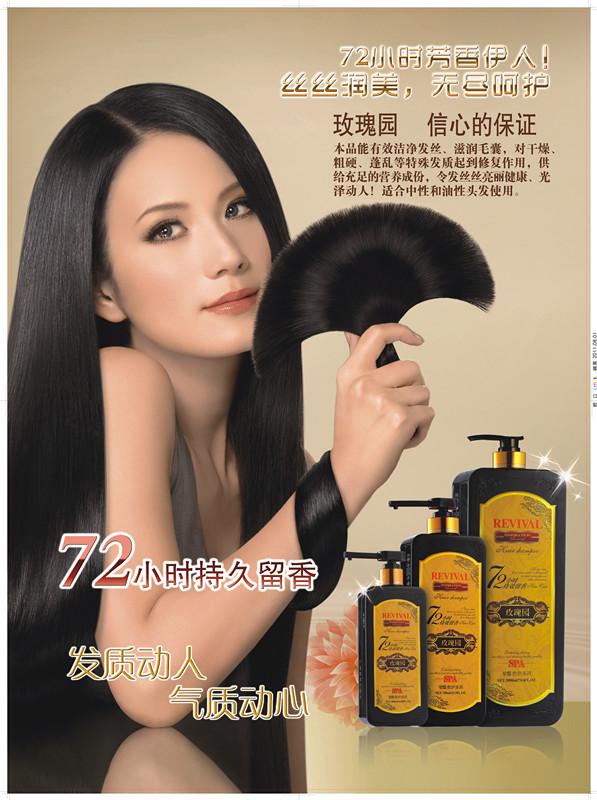 玫瑰园洗发水香薰72小时持久留香型进口陶醉香水味花香洗发露正品