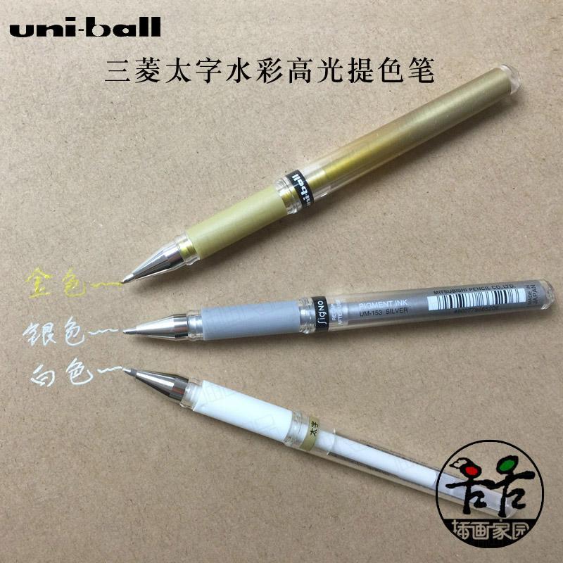 日本三菱高光笔水彩提色笔1.0mm覆盖极强金色银色白色勾线防水