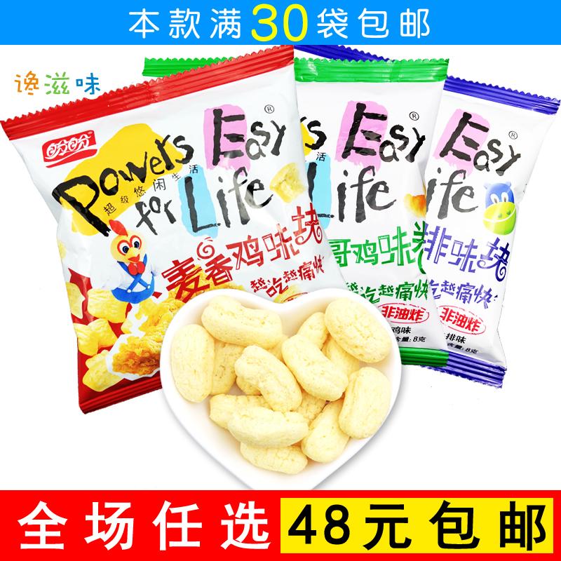 盼盼麦香鸡味块薯片 80 90 儿童膨化零食品散装小吃店 满包邮