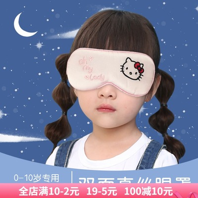 Infant silk goggles for newborn babies and children sun goggles sleep shading adjustable nap goggles