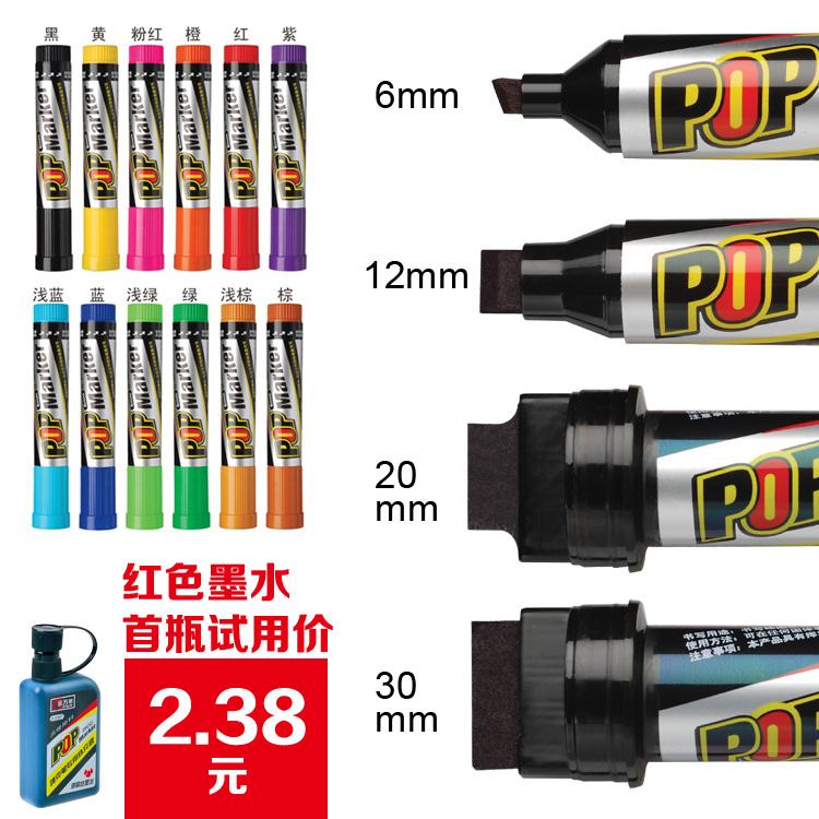 金万年麦克笔POP水笔马克笔套装 12色20㎜唛克笔油性笔墨补充液