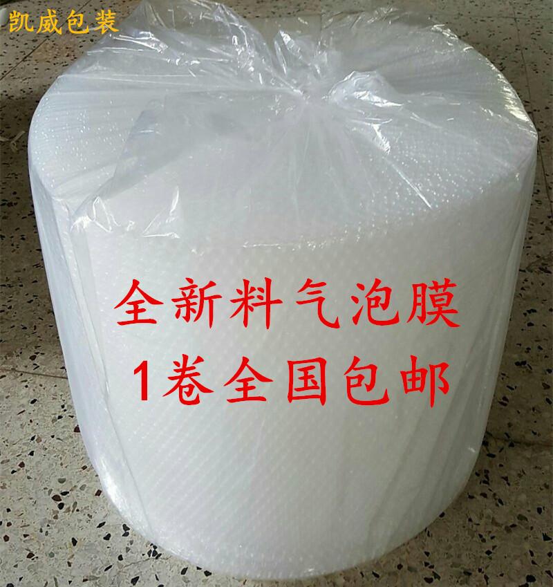 防震气泡膜批发 泡泡膜 气泡纸气泡垫包装膜50cm宽80米长全国包邮