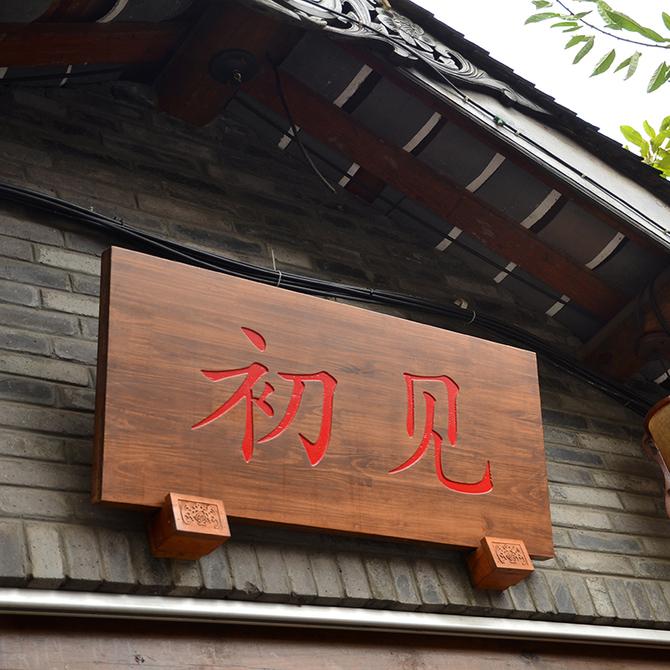 定做实木牌匾木板刻字仿古雕刻对联门头店铺木制招牌木头