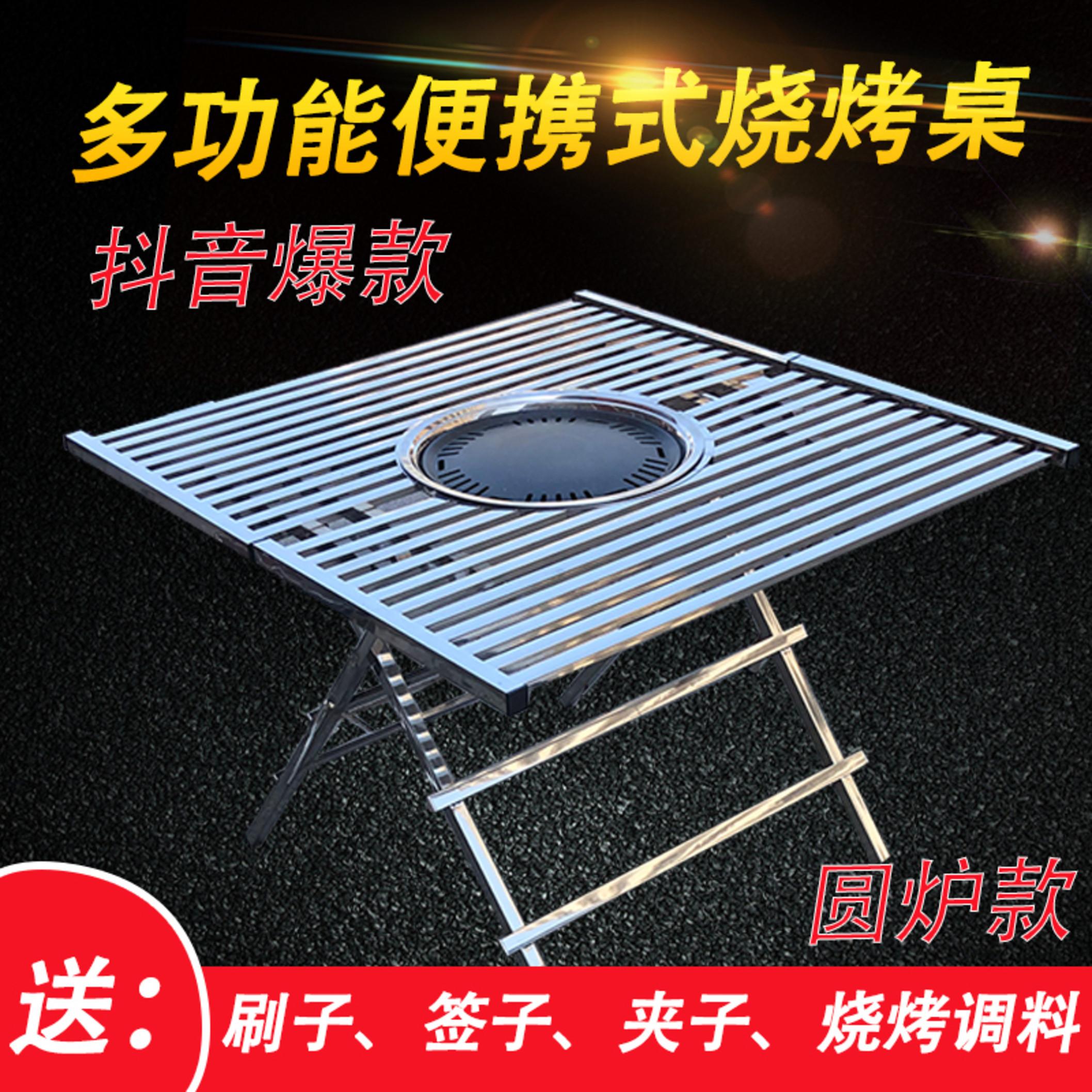 烧烤韩式烤盘桌自助烤肉桌便携桌折叠野餐桌家用篦子款烤架户外
