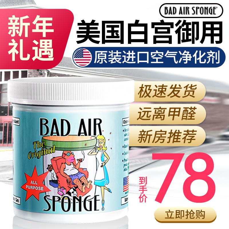 Сша Bad Air Sponge очистка воздуха подготовка импорт кроме формальдегид ясно кроме подготовка запах новый автомобиль новый дом