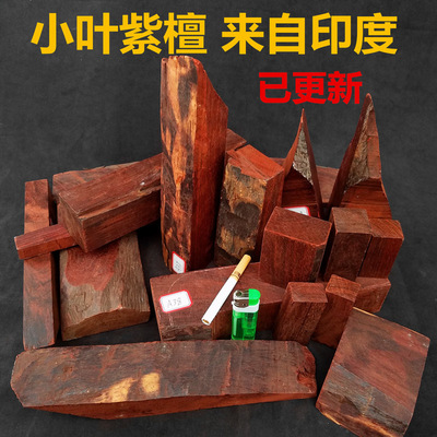 印度小叶紫檀 边角料木料diy手串佛珠老料手把件料雕刻工艺料板料