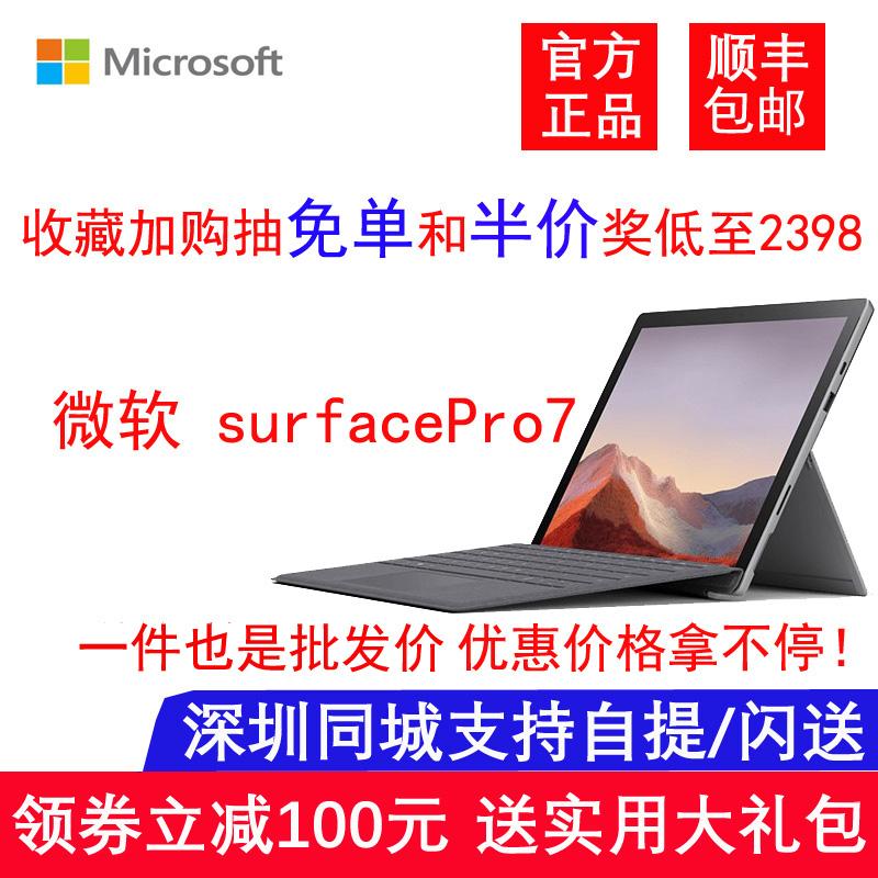 Microsoft/微软 Surface Pro7笔记本平板电脑二合一学生网课办公