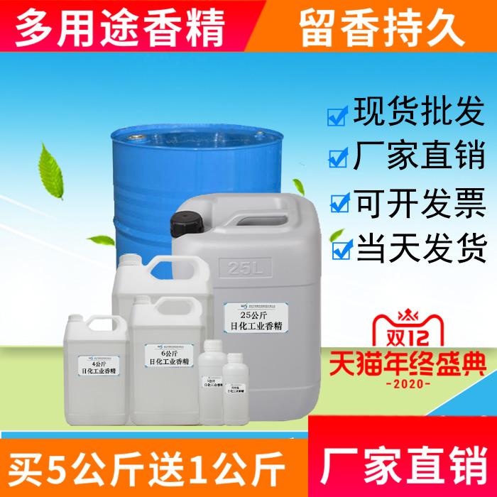 厂价直销香精商用毛巾加香剂日用品香水溶性工业持久散装日化香精