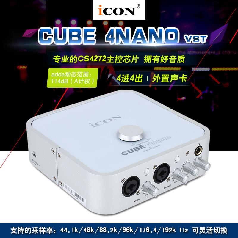 美国艾肯ICON CUBE 4nano vst专业录音 网络K歌外置USB声卡