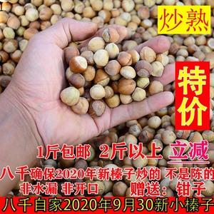 炒熟榛子东北铁岭开原 榛子直径1.2厘米到1.5之间新炒