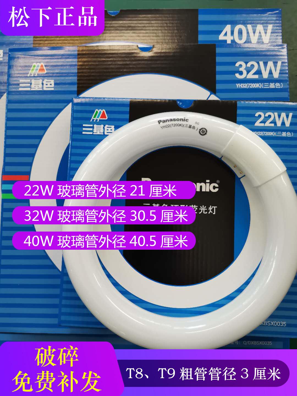松下环形灯管YH32Ww7200K三基色T8粗管T9YH22W(7200K)圆形YH40RR