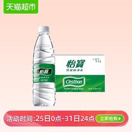 怡宝饮用水 纯净水矿泉水 555ml*24瓶/箱   整箱装图片