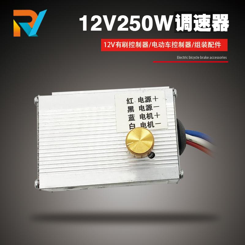 12V250W-500W调速器  调速控制器开关12伏调速器12V调速开关