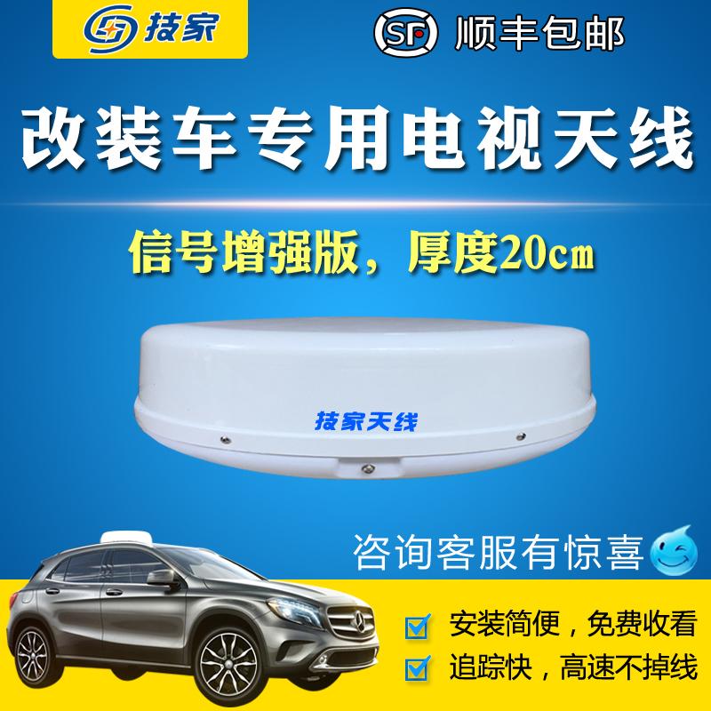 车载电视天线机顶盒 移动中通汽车影音接收播放器商务车改装