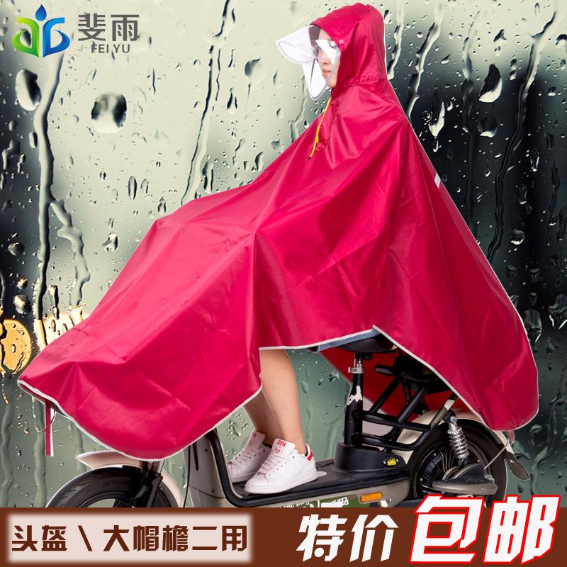 雨披电动车单人雨衣头盔式面罩加大加厚电瓶车自行车摩托车男女款