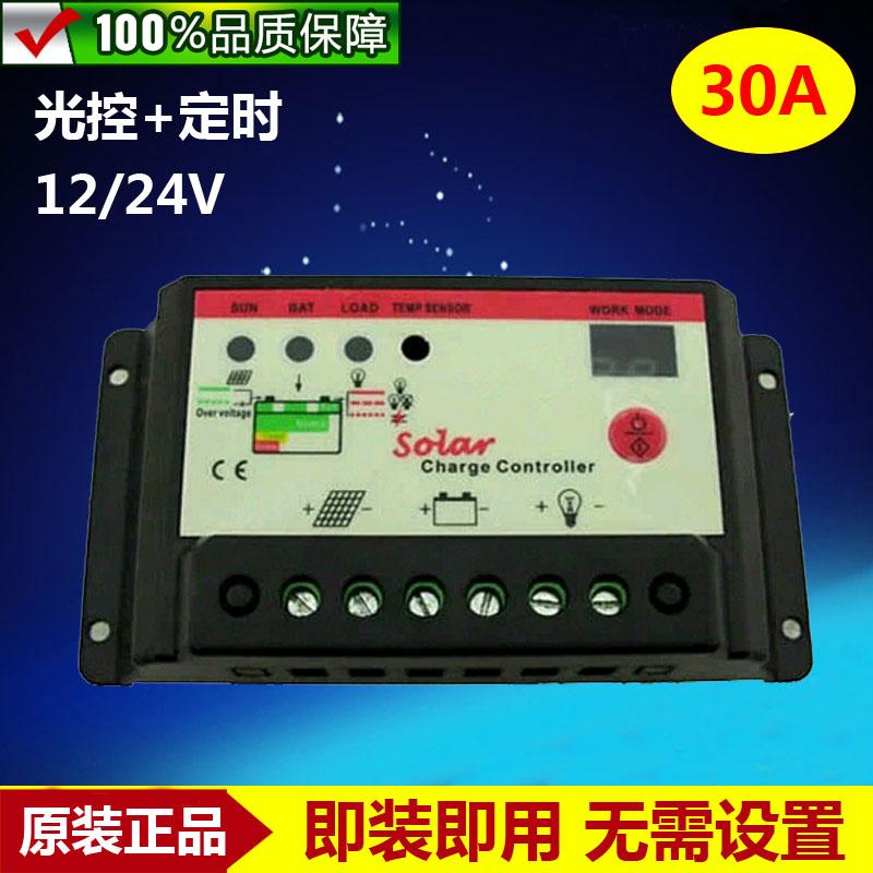 Солнечной энергии контролер 12V24V30A удвоить количество код трубка шоу батарея и зарядное устройство уличные управление светом + синхронизация