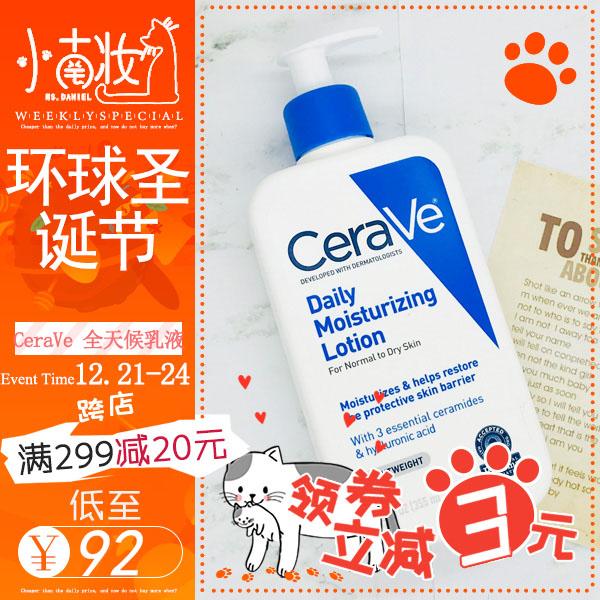 美国CeraVe 全天候乳液355ml保湿乳补水修复敏感泛红面霜男女孕妇