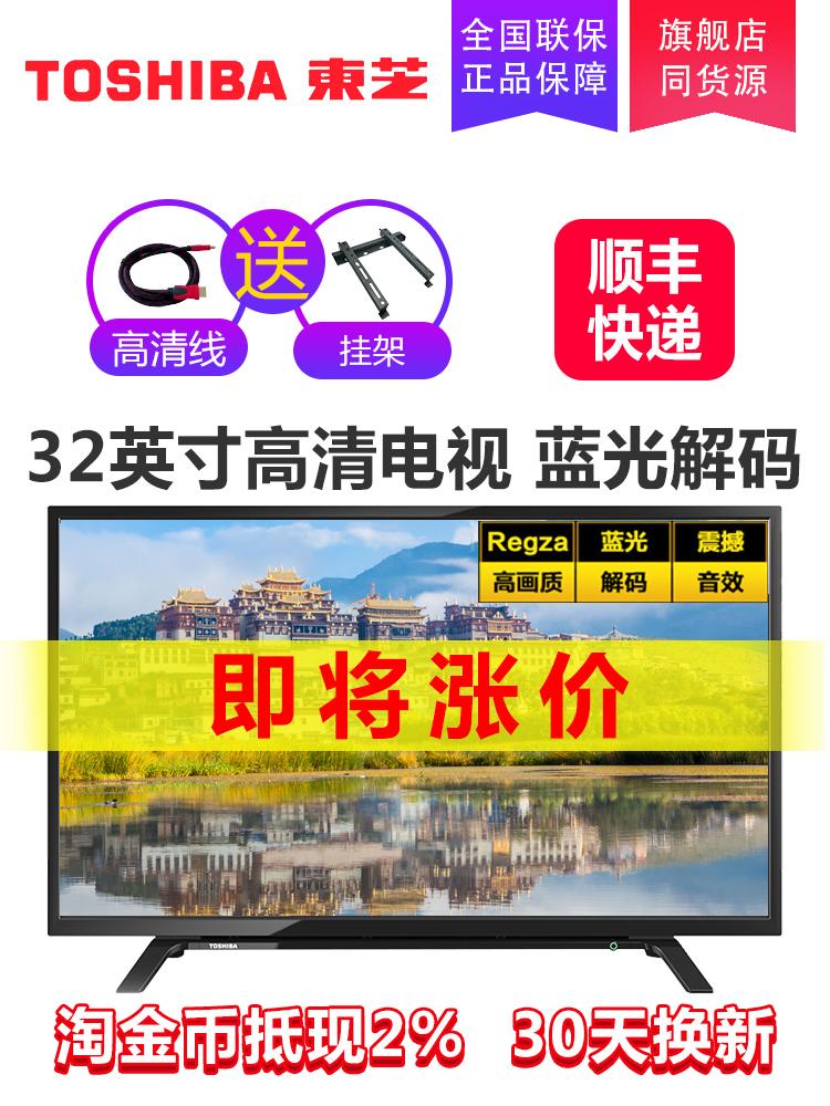 Toshiba/东芝 32L15EBC  32英寸高清LED液晶电视平板电视