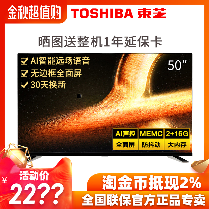 Toshiba/东芝 50U5900C 50英寸全面屏智能语音4K电视19年新品