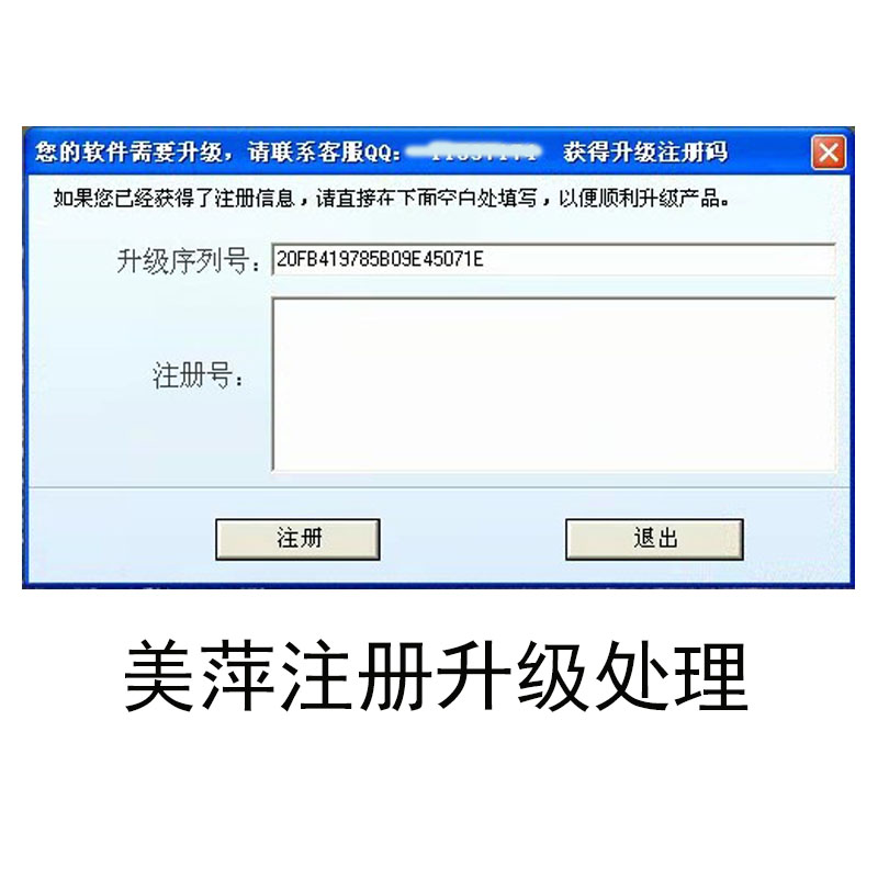 Meiping registration code upgrade failed, unrecognized database Meiping activation code Meiping error repair