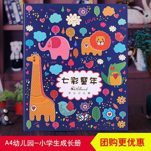 小学生成长记录册A4活页袋儿童相册档案幼儿园成长手册毕业纪念册