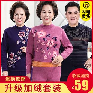 中老年人保暖内衣女男士套装加厚加绒老人妈妈爸爸奶奶秋衣秋裤冬图片