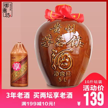 御奢坊特价洞藏封坛白酒酱香型纯粮食高粱贵州高度坛装老酒10斤