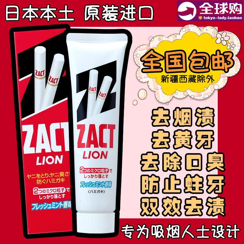 日本正品LION�{王ZACT特效去���n牙�n防口臭蛀牙美白牙�X牙膏150g