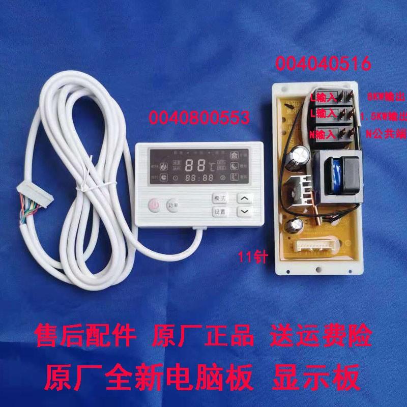 海尔热水器原装配件电脑板电源板0040400516显示线控器0040800553