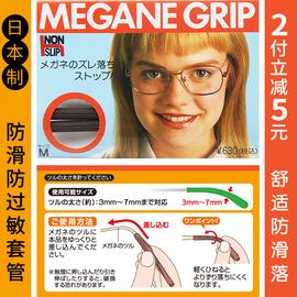 日本眼镜腿防滑耳套防过敏耳勾防掉硅胶耳托固定眼镜腿脚套管配件图片