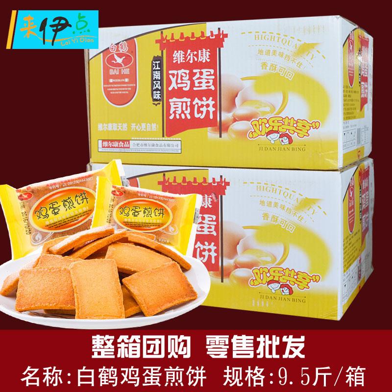 白鹤鸡蛋煎饼1000g面包干鸡蛋饼干零食品铁板鸡蛋饼整箱9.5斤团购