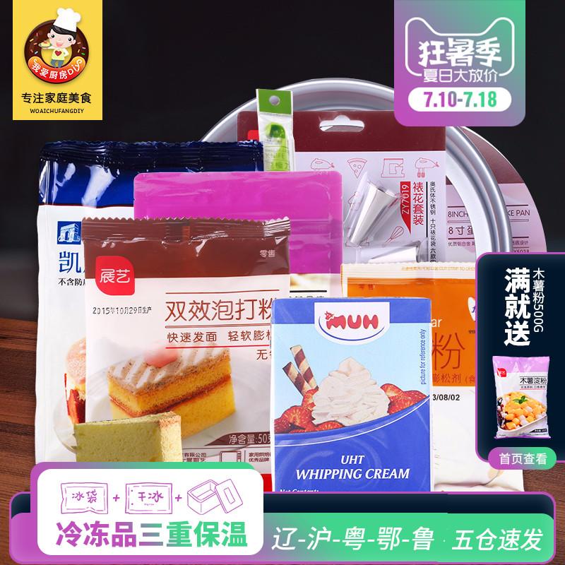 【Пакет сырья для ураганов】 новый Рука диь день рождения торт домашний бисквит для выпечки комплект