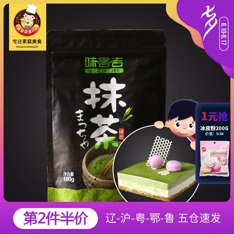 【味客吉抹茶粉100g】日式食用绿茶粉 蛋糕饼干奶茶布丁烘焙原料