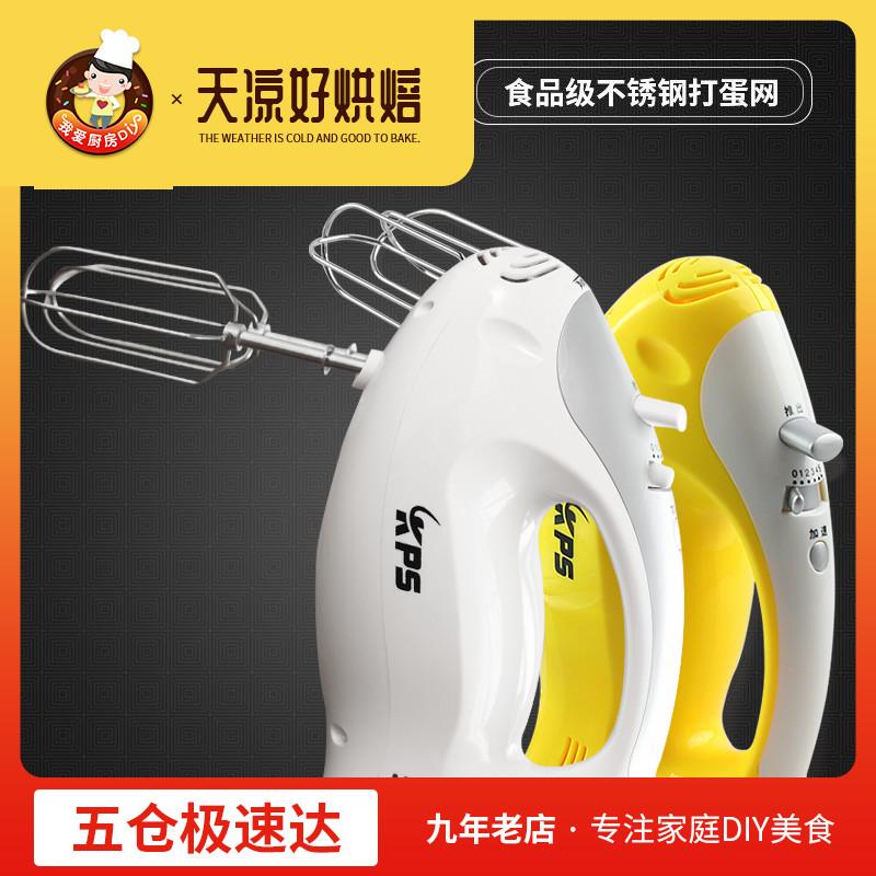 【祈和ks-935手持电动打蛋器】烘焙工具不锈钢家用奶油迷你搅拌机