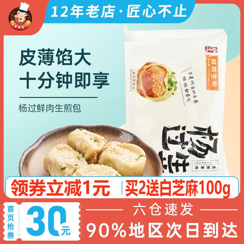 杨过鲜肉30只早餐速食速冻生煎包