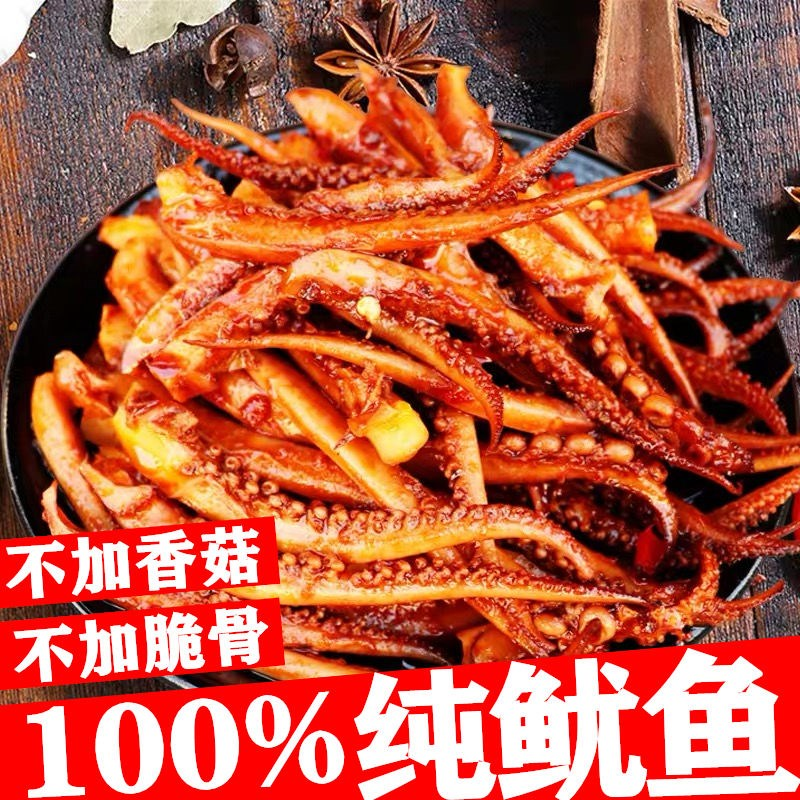 60 packs of pure squid snacks / 8 packs of spicy squid, shredded squid, dried spicy snacks, seafood, instant squid snacks