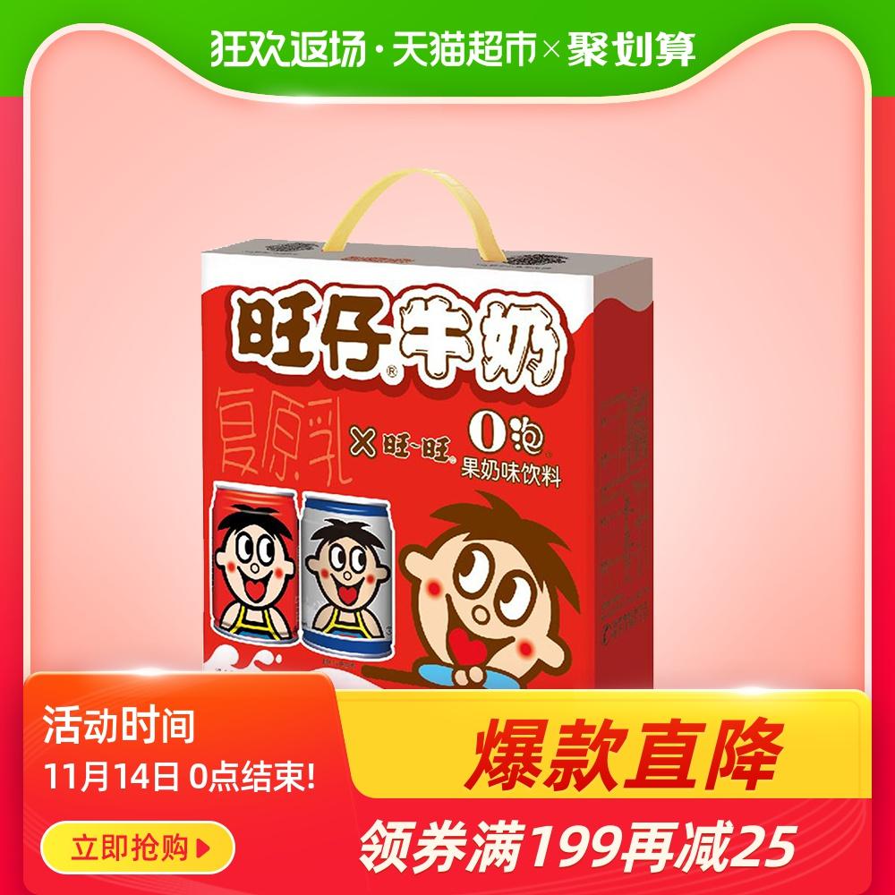 旺旺o泡果奶组合装*+旺仔饮料