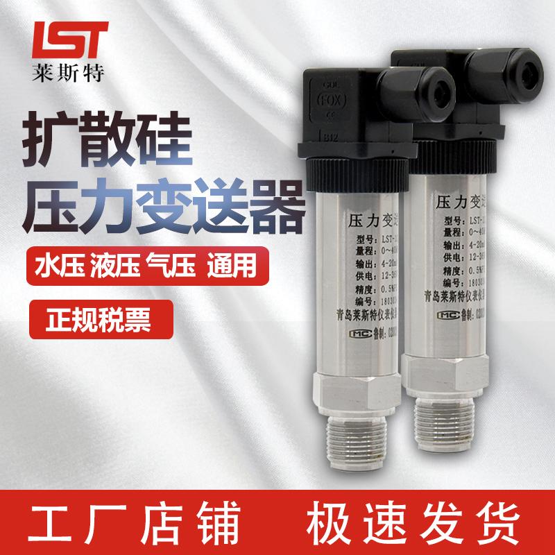 扩散硅压力变送器/恒压供水压力传感器4-20mA/0-5V/0-10V气液油压