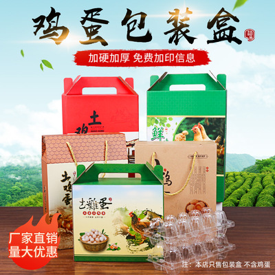 Native egg packaging box 30 pieces 60 pieces 100 pieces gift box box grass wood egg gift box portable box customization