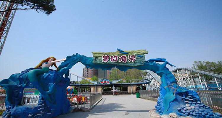 长春梦幻乐园