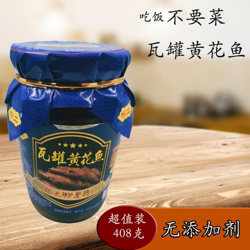 呼二鱼罐头瓦罐黄花鱼罐头408克×3罐即食海鲜五香味下饭酒菜包邮