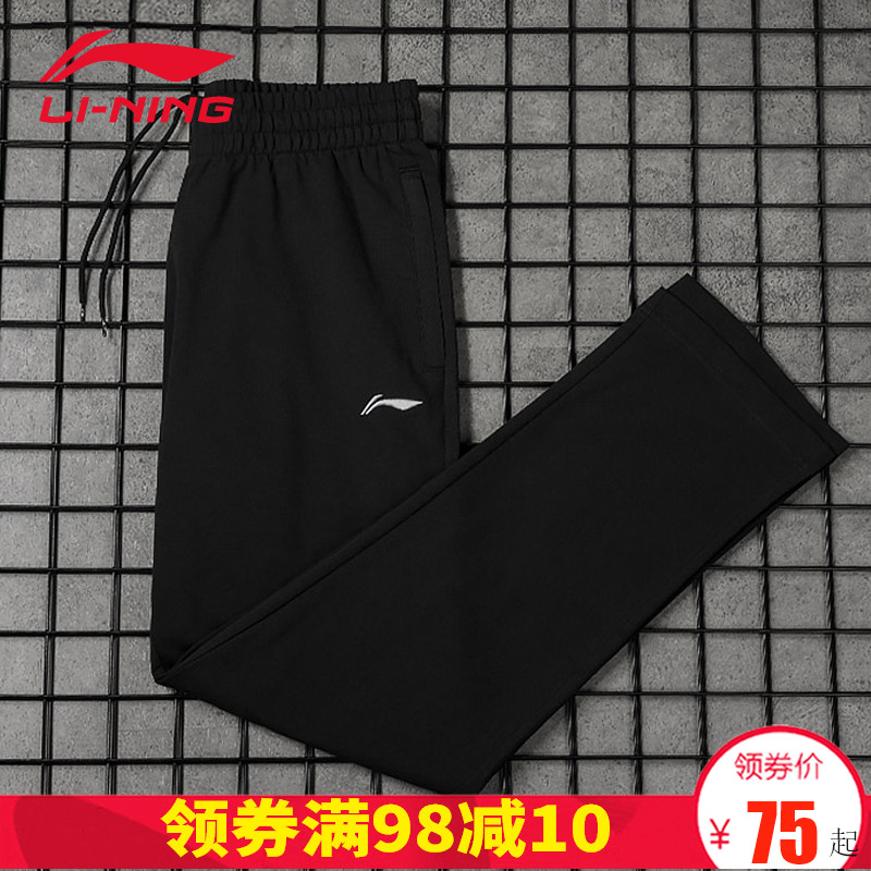 Li Ning sports pants official authentic men's thin pants in spring and summer straight tube loose casual running knitting pants