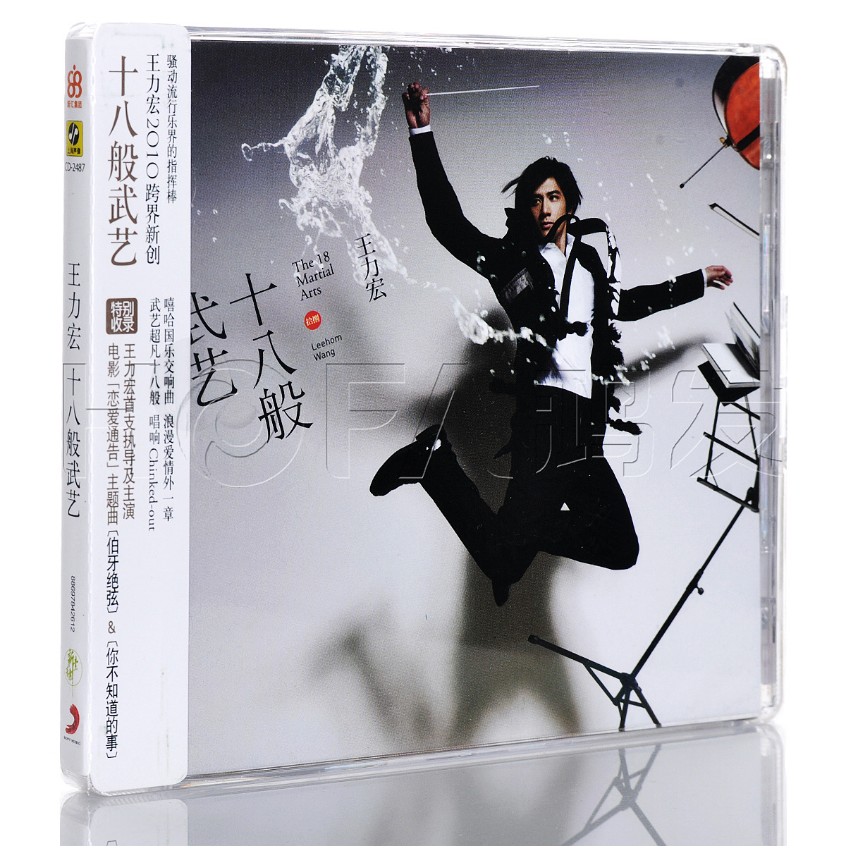 新索正版 2010年专辑 王力宏:十八般武艺 CD