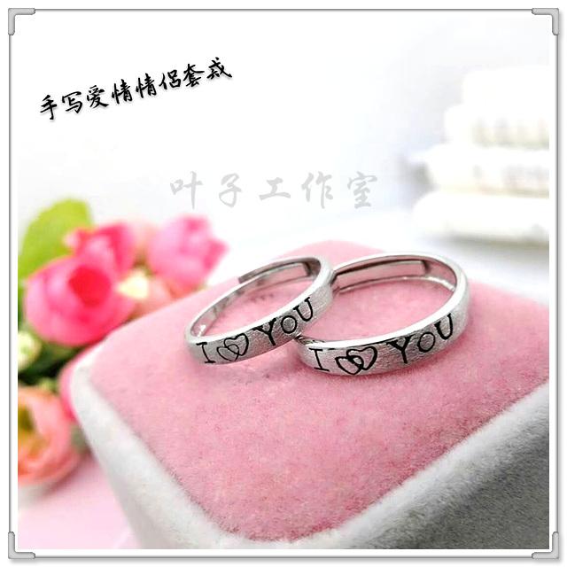 【皇冠店铺】手写爱情情侣对戒活口纯银戒指开口925银男女套戒