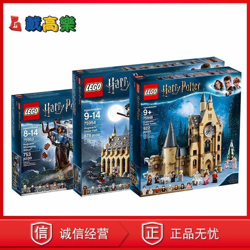满438.00元可用1元优惠券lego哈利波特75948霍格沃茨钟楼