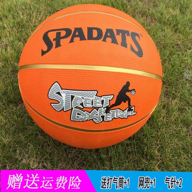 券后15.90元天天特价标准7号篮球正品训练球