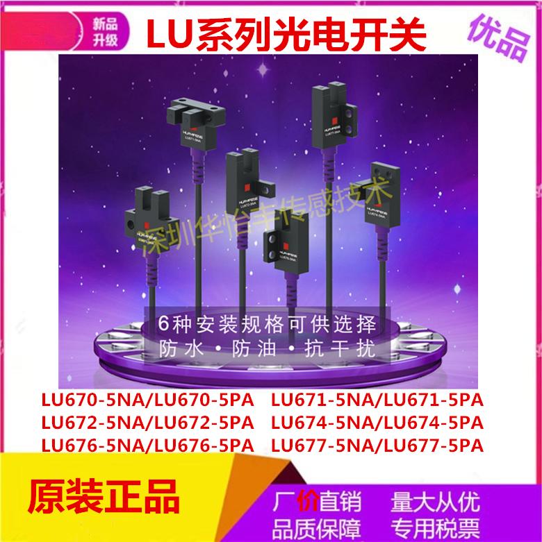 华怡丰直销L型U型传感器槽型光电开关LU672-5NA限位感应光电开关