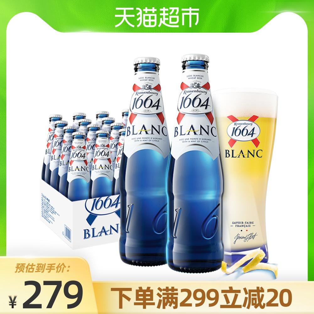 1664啤酒白啤酒330ml*24瓶法国经典小麦白啤酒整箱嘉士伯官方瓶装